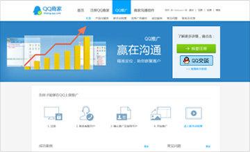商家企业网站